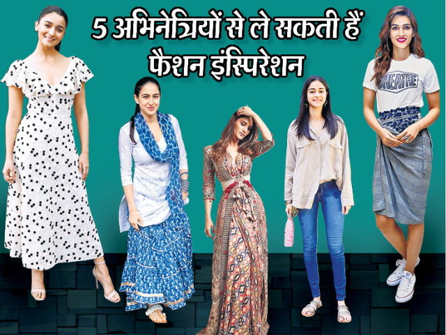 Fashion News In Hindi Follow Five Actress Style To Look Cool In Collage 5 Actresses Including Sara And Ananya Learn Different Tips In College Ebiopic Com Biopic Movies Tv Serial